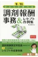 【単行本】 青山美智子 / 18-19年版 ひとりで学べる調剤報酬事務  &  レセプト作例集