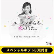 【CD】 松任谷由実 / ユーミンからの、恋のうた。 《スペシャルギフトBOX付き》 (3CD+ブックレット) 送料無料