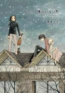 【コミック】 笠井スイ / マリア様のいない町 -story Of Carocheila- ハルタコミックス