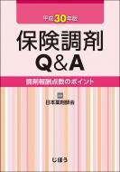 【単行本】 日本薬剤師会 / 保険調剤Q  &  A平成30年版 調剤報酬点数のポイント 送料無料