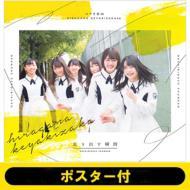 【CD】 けやき坂46(ひらがなけやき) / 《ポスター付き》 走り出す瞬間 【初回仕様限定盤 TYPE-A】(+Blu-ray) 送料無料