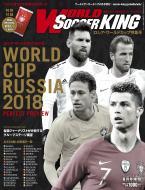 【雑誌】 雑誌 / ロシア・ワールドカップ2018 パーフェクトプレビュー WORLD SOCCER KING (ワールドサッカーキング) 2018年 6