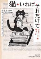 【文庫】 今泉忠明 / 猫がいればそれだけで まるごと1冊、猫のこと 知的生きかた文庫