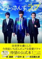 【単行本】 テレビ朝日 / 土曜ナイトドラマ「おっさんずラブ」公式ブック