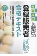 【単行本】 藤澤節子 / 完全攻略 医薬品「登録販売者試験」合格テキスト 第7版 試験問題の作成に関する手引き(平成30年3月)準