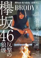 【雑誌】 BRODY編集部 / BRODY (ブロディ) 2018年 8月号
