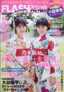 【雑誌】 雑誌 / FLASHスペシャル グラビアBEST 2018初夏号 FLASH (フラッシュ) 2018年 7月 30日号増刊