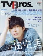【雑誌】 TV Bros.編集部 / TV Bros. (テレビブロス) 関東版 2018年 8月号