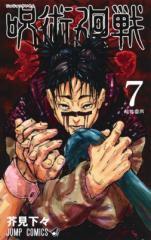 【コミック】 芥見下々 / 呪術廻戦 7 ジャンプコミックス