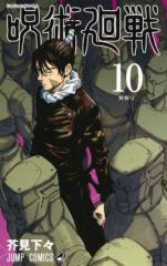 【コミック】 芥見下々 / 呪術廻戦 10 ジャンプコミックス