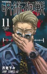 【コミック】 芥見下々 / 呪術廻戦 11 ジャンプコミックス