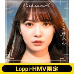 【CD Maxi】 日向坂46 / 《Loppi・HMV限定 生写真3枚セット付》君しか勝たん【初回仕様限定盤 TYPE-A】(+Blu-ray)