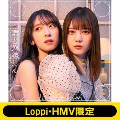 【CD Maxi】 日向坂46 / 《Loppi・HMV限定 生写真3枚セット付》君しか勝たん【初回仕様限定盤 TYPE-B】(+Blu-ray)