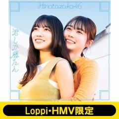 【CD Maxi】 日向坂46 / 《Loppi・HMV限定 生写真3枚セット付》君しか勝たん【初回仕様限定盤 TYPE-C】(+Blu-ray)