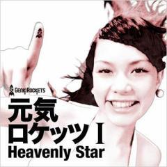 【CD】 元気ロケッツ ゲンキロケッツ / 元気ロケッツ I -Heavenly Star- 送料無料