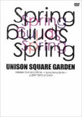 【DVD】 UNISON SQUARE GARDEN ユニゾンスクエアガーデン / UNISON SQUARE GARDEN ONEMAN TOUR 2012 SPECIAL 〜Spring Spring