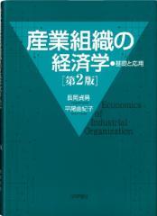 【単行本】 長岡貞夫 / 産業組織の経済学 基礎と応用 送料無料