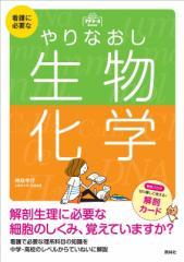【単行本】 時政孝行 / 看護に必要なやりなおし生物・化学 プチナースBooks