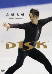 【DVD】 高橋大輔 D1SK 送料無料