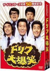 【DVD】 ザ・ドリフターズ結成50周年記念 ドリフ大爆笑 DVD-BOX 送料無料