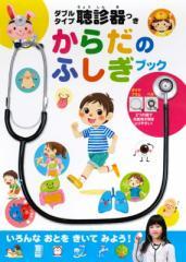 【単行本】 大和田潔 / ダブルタイプ聴診器つき からだのふしぎブック
