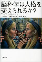 【単行本】 エレーヌ・フォックス / 脳科学は人格を変えられるか?