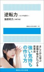 【ムック】 指原莉乃 (AKB48) サシハラリノ / 逆転力 〜ピンチを待て〜