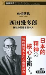 【新書】 佐伯啓思 / 西田幾多郎 無私の思想と日本人 新潮新書