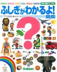 【図鑑】 横山洋子 / ふしぎがわかるよ!図鑑 学研の図鑑 for Kids 送料無料