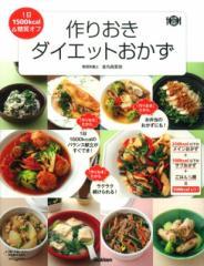 【単行本】 金丸絵里加 / 作りおきダイエットおかず 1日1500kcal & 糖質オフ 料理コレ1冊!