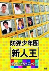 【DVD】 BTS (防弾少年団) / 新人王防弾少年団−チャンネルバンタン 送料無料