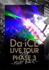 【DVD】 Da-iCE / Da−iCE LIVE TOUR PHASE 3 〜FIGHT BACK 送料無料
