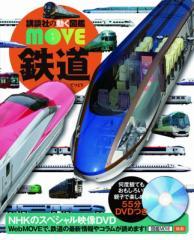 【図鑑】 講談社 / 鉄道 講談社の動く図鑑 MOVE