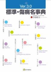 【単行本】 Books2 / 標準・傷病名事典 送料無料