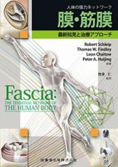 【単行本】 ローベルト・シュライプ / 人体の張力ネットワーク 膜・筋膜 最新知見と治療アプローチ 送料無料