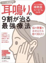 【ムック】 安心編集部 / ついに原因解明!耳鳴りの9割が治る最強療法 マキノ出版mook