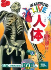 【図鑑】 阿部和厚 / 人体 学研の図鑑LIVE