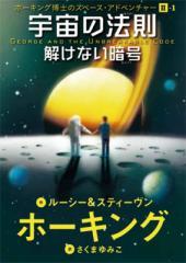 【単行本】 ルーシー & スティーヴン・ホーキング / 宇宙の法則 解けない暗号 ホーキング博士のスペース・アドベンチャー2〈1