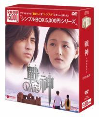 【DVD】 戦神〜MARS〜 DVD-BOX シンプル版 送料無料