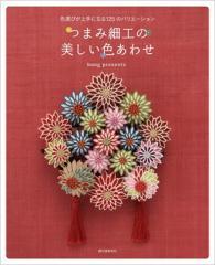 【単行本】 Hong Presents / つまみ細工の美しい色あわせ 色選びが上手になる130のバリエーション