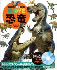 【図鑑】 講談社 / 恐竜 新訂版 講談社の動く図鑑MOVE