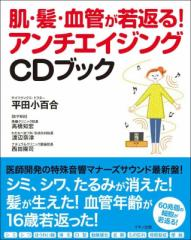 【単行本】 平田小百合 / 肌・髪・血管が若返る!アンチエイジングCDブック