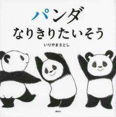 【絵本】 いりやまさとし / パンダ なりきりたいそう 講談社の幼児えほん