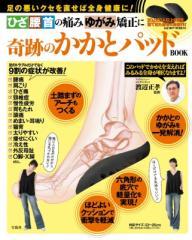 【ムック】 渡辺正孝 / ひざ腰首の痛み ゆがみ矯正に 奇跡のかかとパッドYKコミックス