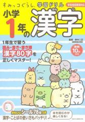 【全集・双書】 鈴木二正 / すみっコぐらし学習ドリル 小学1年の漢字