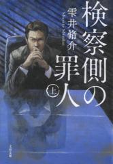 【文庫】 雫井脩介 / 検察側の罪人 上 文春文庫