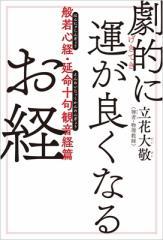 【単行本】 立花大敬 / 劇的に運が良くなるお経 般若心経・延命十句観音経篇