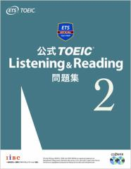【単行本】 Educational Testing Service / 公式TOEIC Listening  &  Reading 問題集2 送料無料