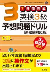 【単行本】 旺文社 / 英検3級予想問題ドリル 新試験対応版