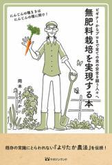 【単行本】 岡本よりたか / 無肥料栽培を実現する本 ビギナーからプロまで全ての食の安全を願う人々へ